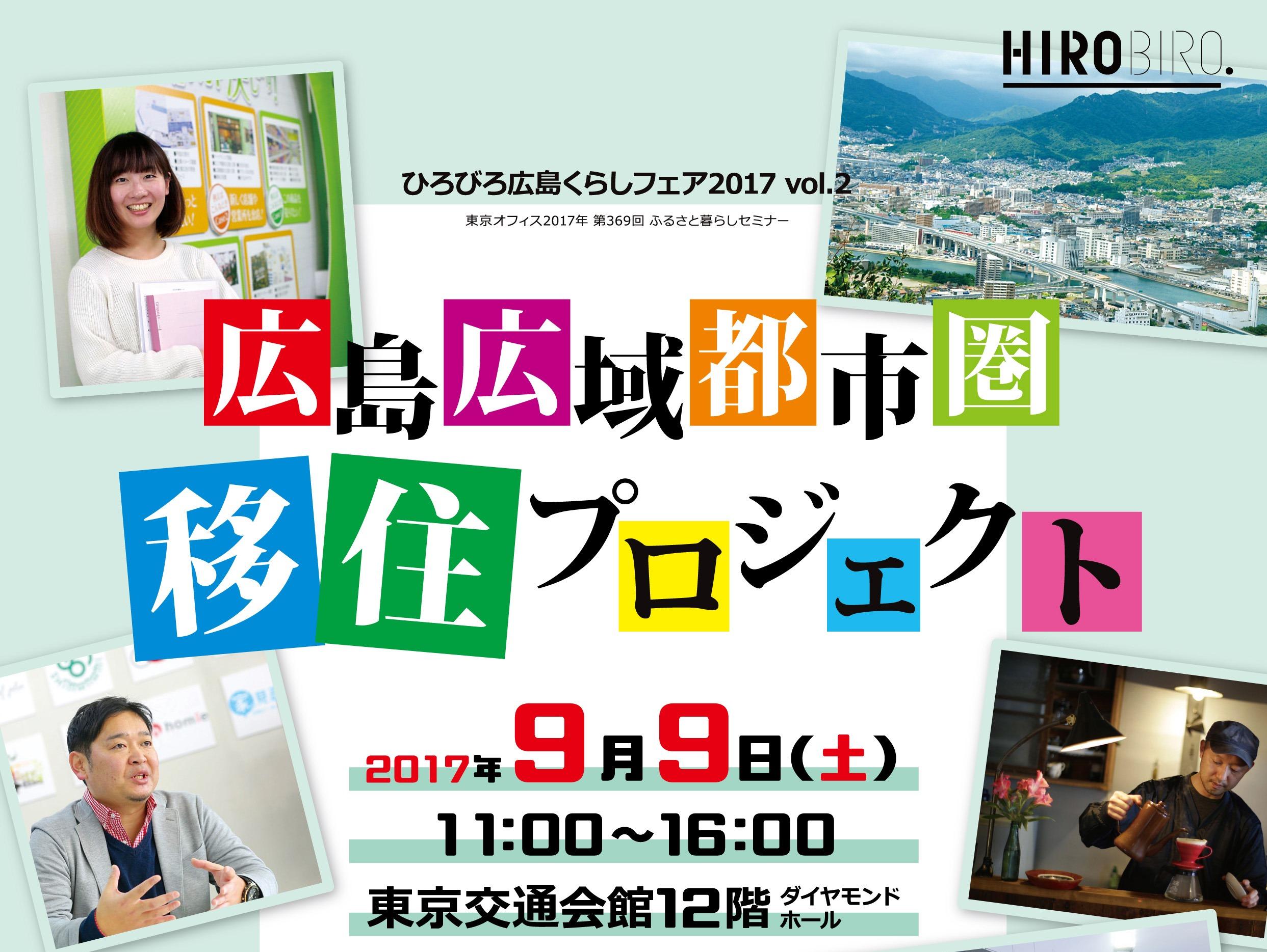 HIROBIRO.ひろしま暮らしフェア2017vol.2を開催します。