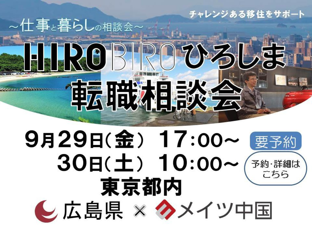 We hold conference [Tokyo] of HIROBIRO. Hiro Island work and living!