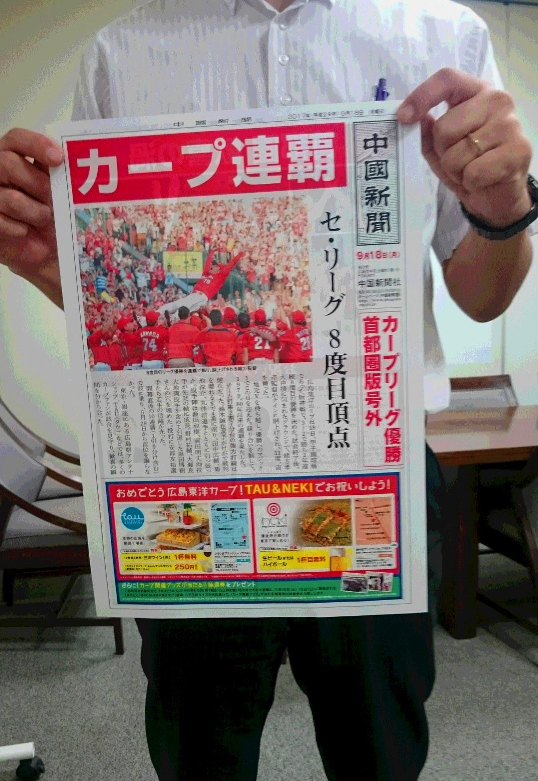 We get ... Chugoku Shimbun-sha metropolitan area version extra! We hold ... okonomiyaki restaurant campaign related to Hiroshima.