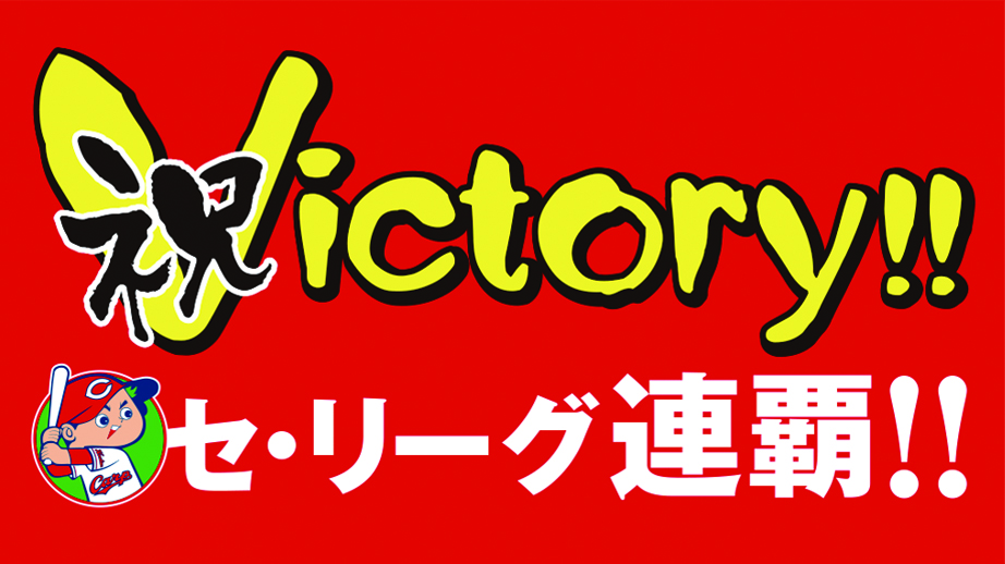 "We hold ""the Hiroshima Toyo Carp championship memory fair second""!"