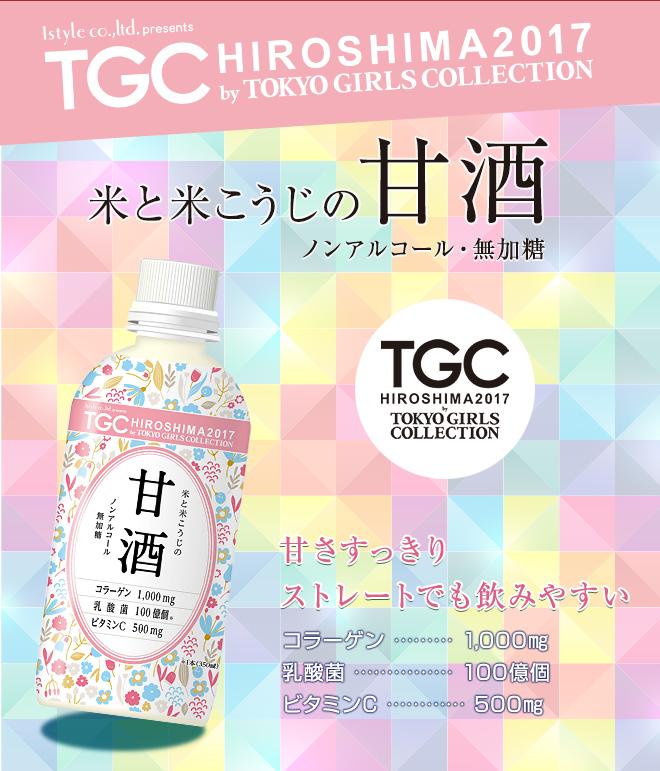 TGC(東京ガールズコレクション)広島2017「米と米こうじの甘酒」を販売します!