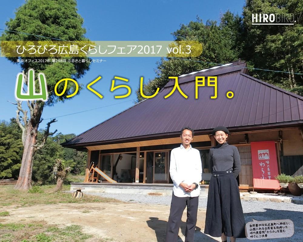 ひろびろ広島くらしフェア2017 vol.3「山のくらし入門。」を開催します!