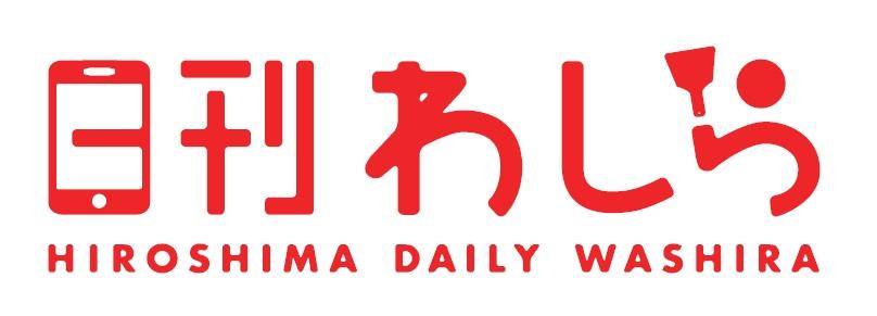 『がんばろう広島』県営SNS「日刊わしら」ユーザーが選んだ「広島のうまいもん」を集めたポップアップコーナーを展開!