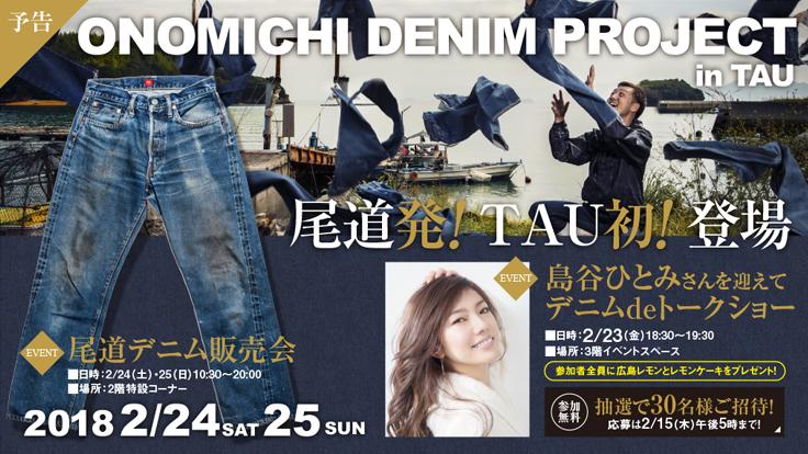 島谷ひとみさんの『デニム de トークショー in TAU』を開催します!
