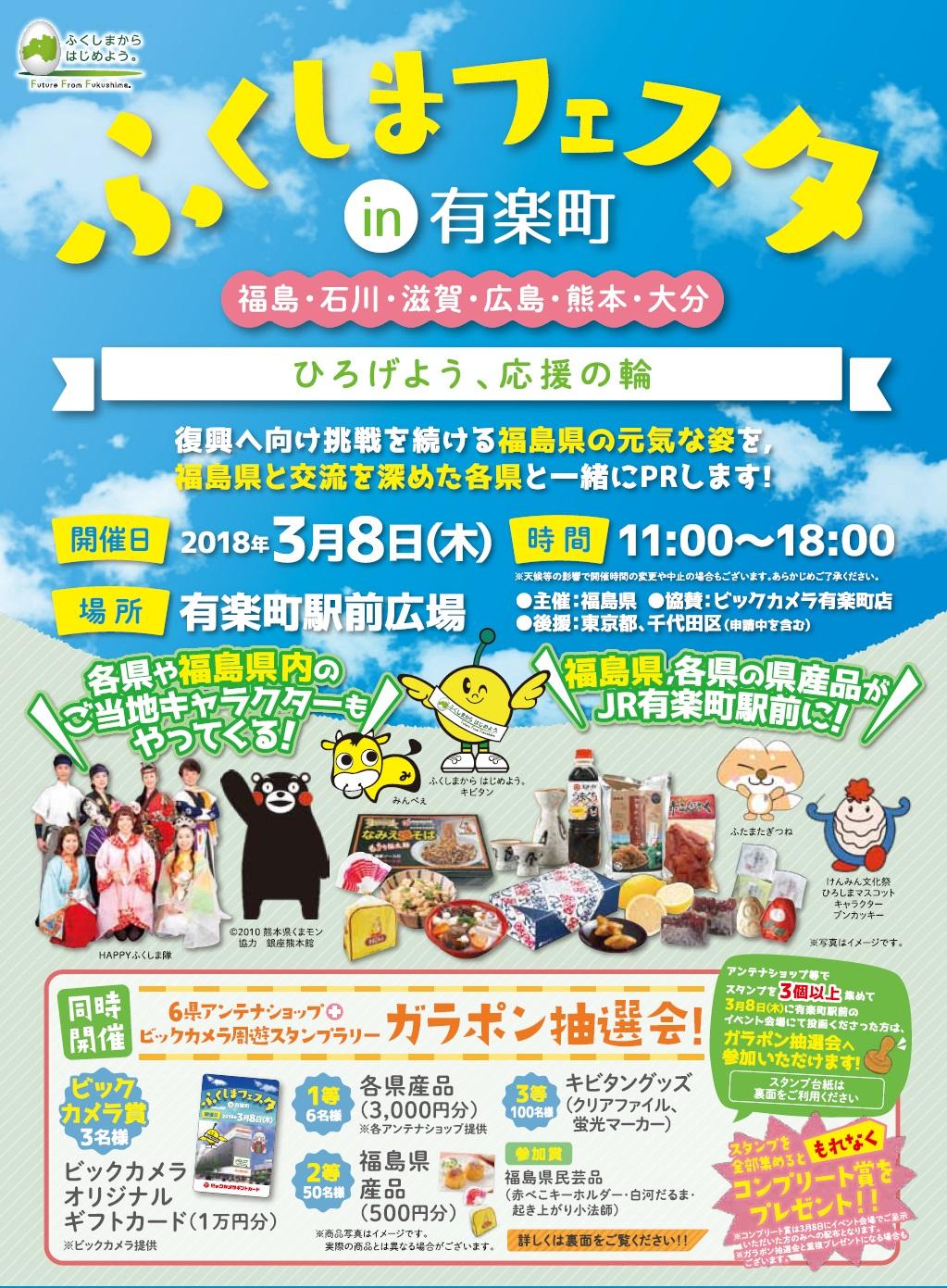 「ふくしまフェスタ in 有楽町」連動企画!6県アンテナショップ+ビックカメラ周遊スタンプラリーを開催します。