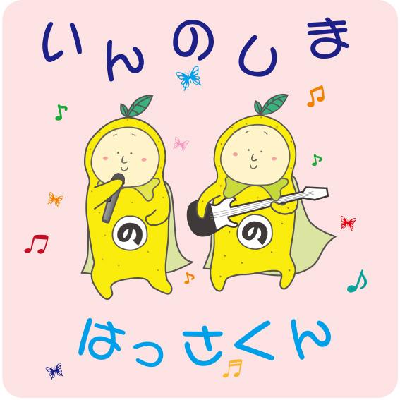 「因島観光物産展」を開催します!