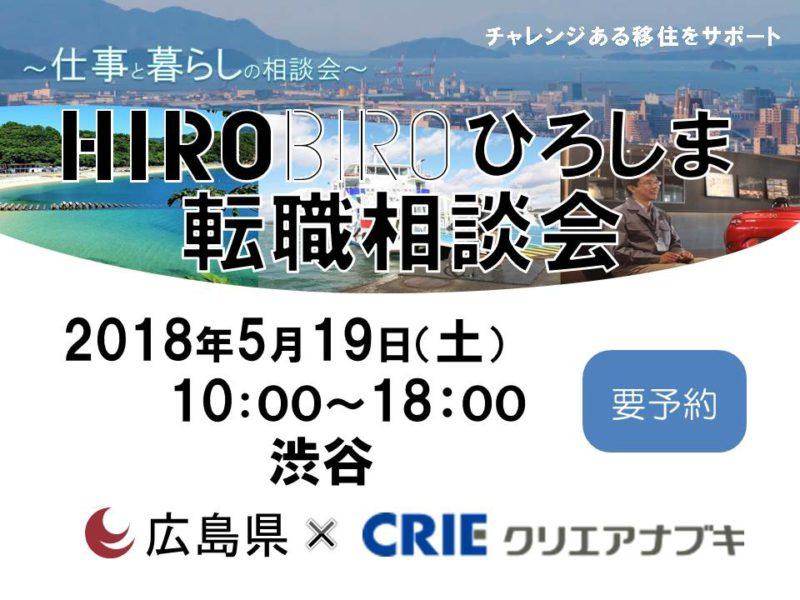 HIROBIRO.ひろしま 仕事と暮らしの相談会 5/19(土) 【東京・渋谷】を開催します!