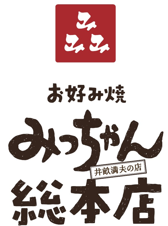 「お好み焼みっちゃん総本店」がTAU初登場!