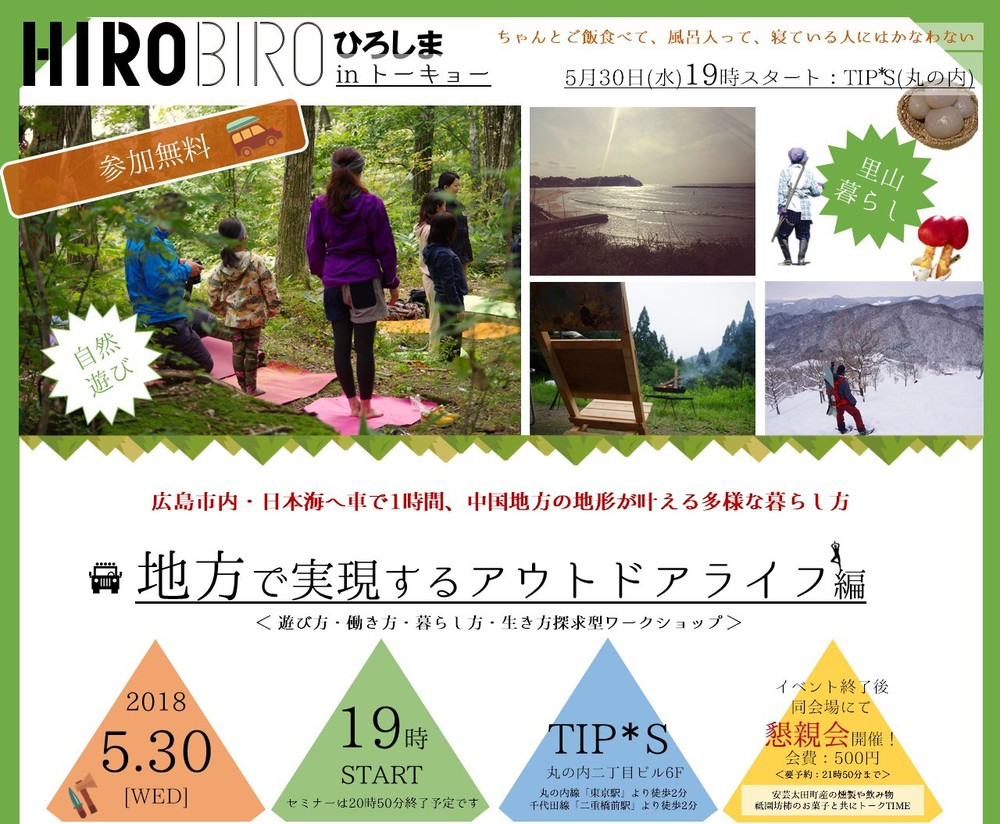 """HIROBIRO.ひろしま in トーキョー""""地方で実現するアウトドアライフ編""""を開催します。"""