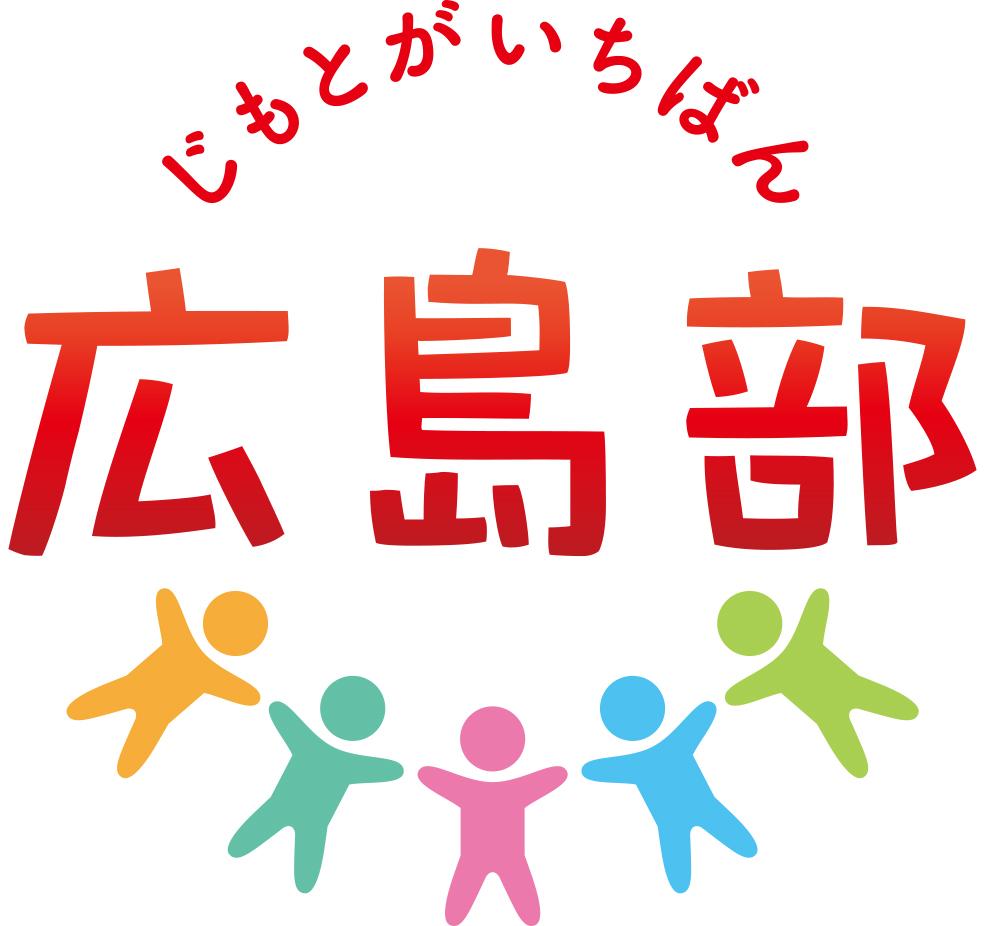 """面向大学1.2年级""""举行财研究会""""""""广岛部""""!"""