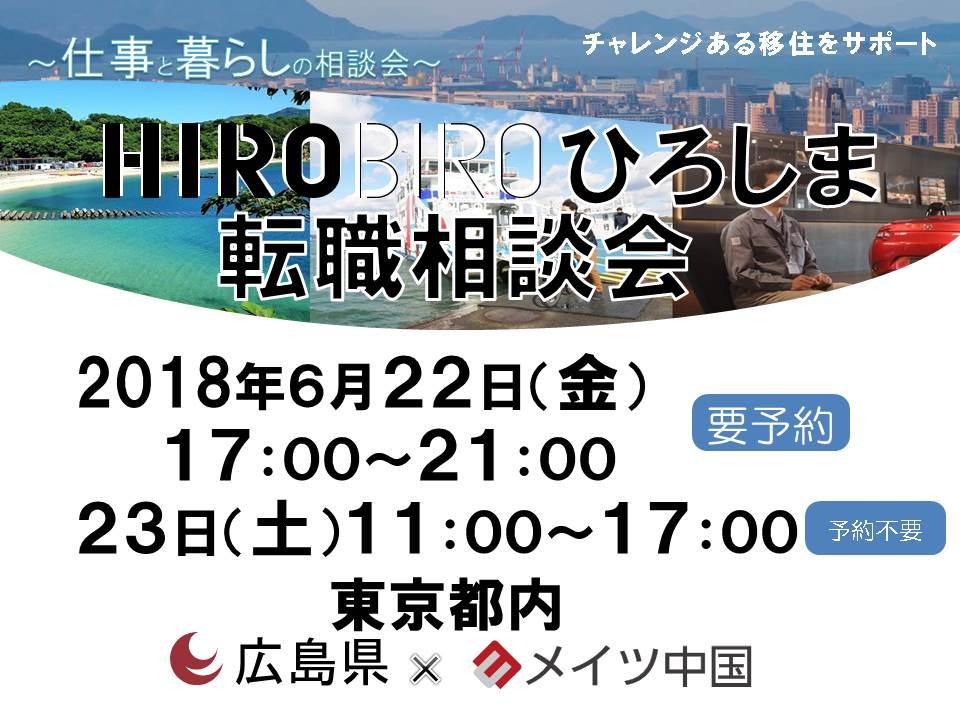 HIROBIRO.ひろしま 仕事と暮らしの相談会 6/22・23(金・土) 【東京】を開催します
