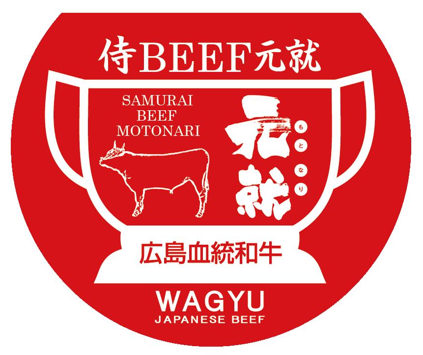 """努力""""吧的广岛""""每月29日""""TAU肉的日。""""和使用最高级A5""""肩膀里脊肉""""在9月29日星期六在.30日星期日的""""牛排"""""""