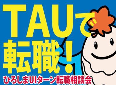 『がんばろう広島』ひろしまUIJターン転職相談会 in TAU