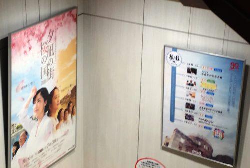 """[努力吧的广岛]展览介绍""""傍晚海上风平浪静的市镇樱花的国家2018""""(NHK广岛广播局开业90年连续剧)的面板!"""