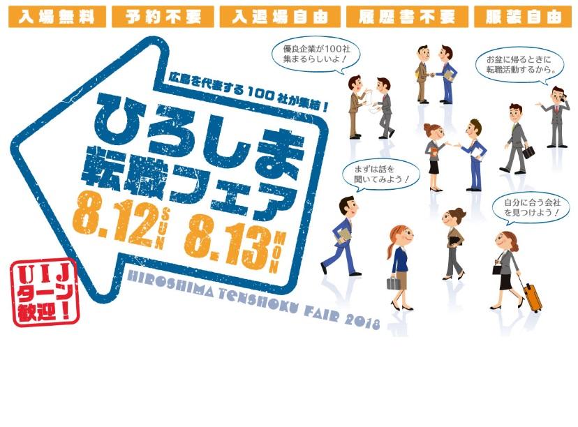 举行hiroshima转业展销会2018