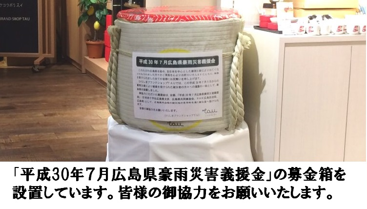 "We install collecting box of ""July, 2018 Hiroshima heavy rain disaster contribution""."