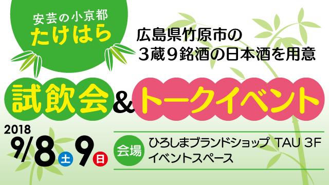 『がんばろう広島』広島ゆかりのゲストによる竹原観光PRトークイベントを開催します!