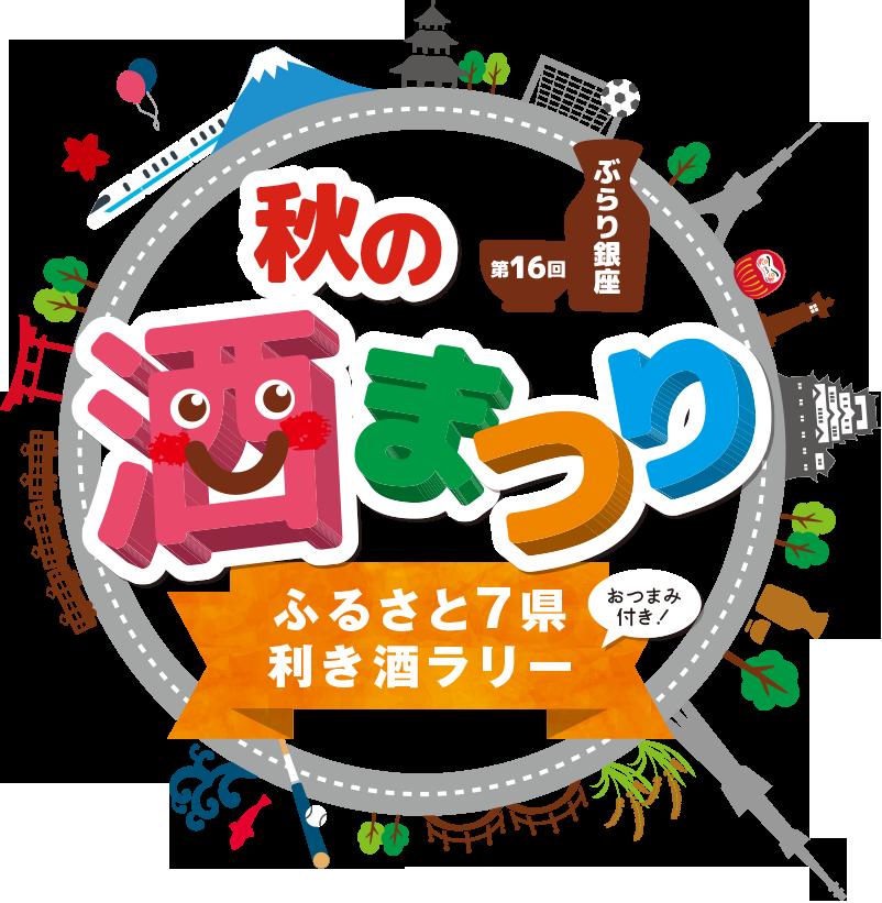 『がんばろう広島』第16回ぶらり銀座 秋の酒まつり を開催します!