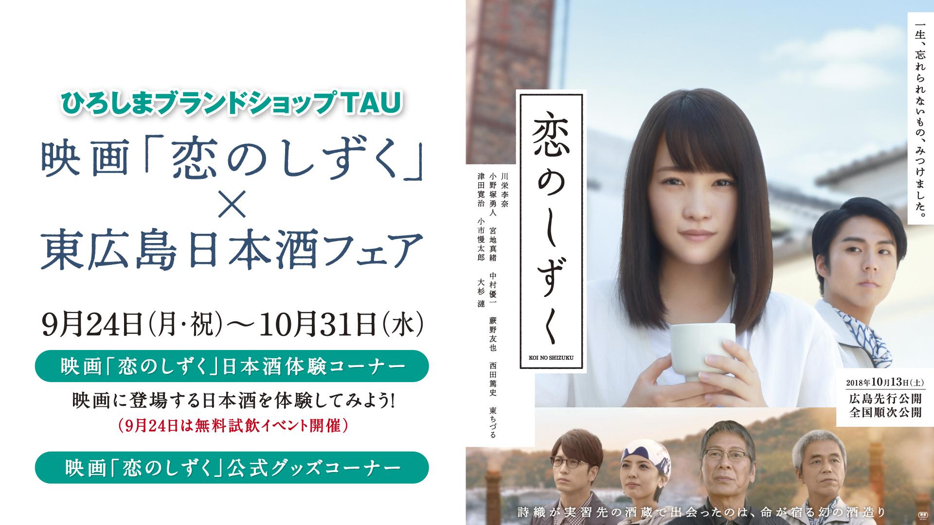 『がんばろう広島』映画「恋のしずく」×東広島日本酒フェアを開催!