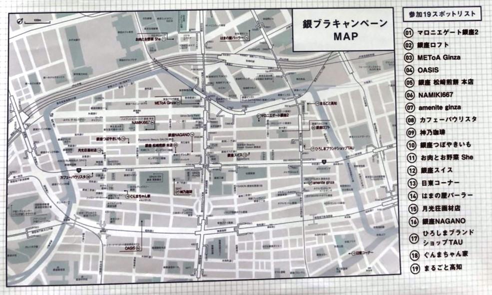 『がんばろう広島』OZの銀ブラキャンペーン「デジタルスタンプラリー」にTAUも参加!~銀座の街中でデジタルスタンプを集めてプレゼントに応募しよう~
