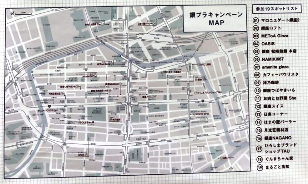 "TAU也参加努力""吧的广岛""OZ的银胸罩活动""数码图章拉力赛""!在~银座的商业区收集数码的图章,报名礼物吧的~"