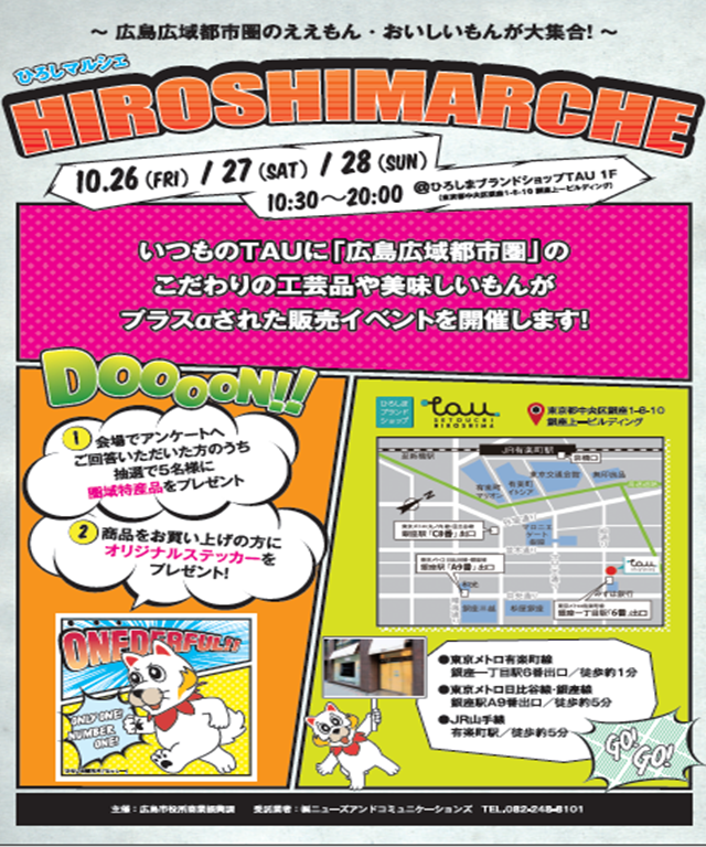 "Delicious thing flocks ""gambarou Hiroshima"" HIROSHIMARCHE (Hiroshi Marchais) - Hiroshima wide area urban area noeemon! We hold ..."