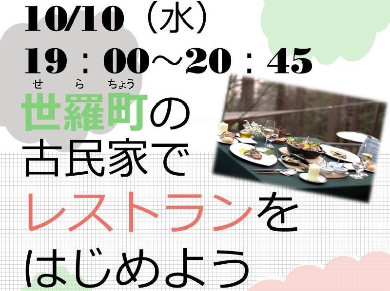 『がんばろう広島』HIROBIRO.ひろしま in トーキョー『古民家レストラン編』を開催!