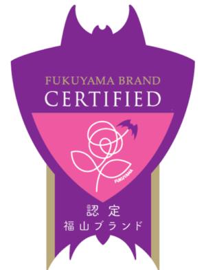 『がんばろう広島』「福山ブランドフェア~福山の自慢の産品大集合!~」を開催します。