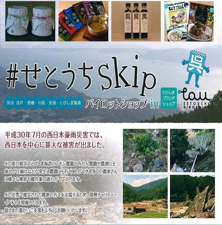 『がんばろう広島』 「復興イベント #せとうちskip」を開催します!
