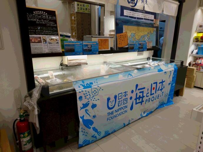 """『がんばろう広島』TAU1階""""鮮魚コーナー""""と""""海と日本プロジェクト""""が協力して、瀬戸内鮮魚のPRをしています。"""