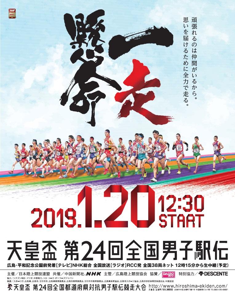 『がんばろう広島』「天皇盃 第24回全国男子駅伝パブリックビューイング in 東京」を開催します。