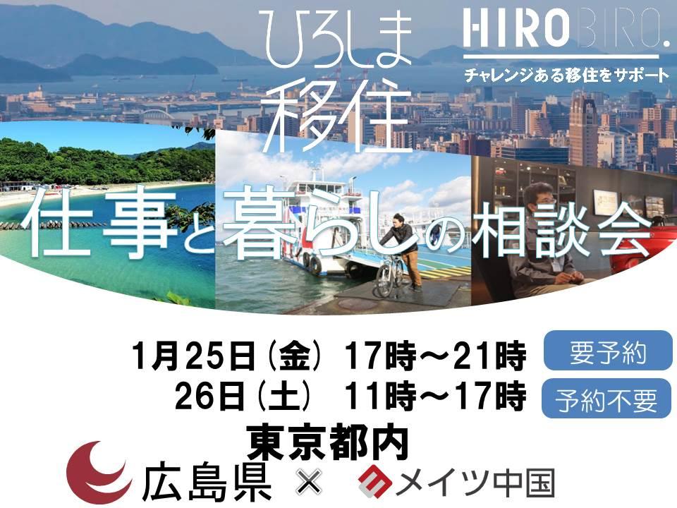 """We hold conference 1/25, 26 (Friday and Saturday) [Tokyo] of """"gambarou Hiroshima"""" HIROBIRO. Hiroshima work and living"""