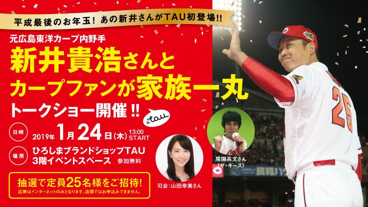 『がんばろう広島』「新井貴浩さんとカープファンが家族一丸トークショー in TAU」を開催!