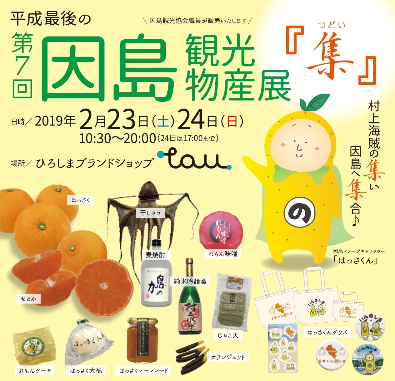 『がんばろう広島』平成最後の第7回「因島観光物産展」を開催!