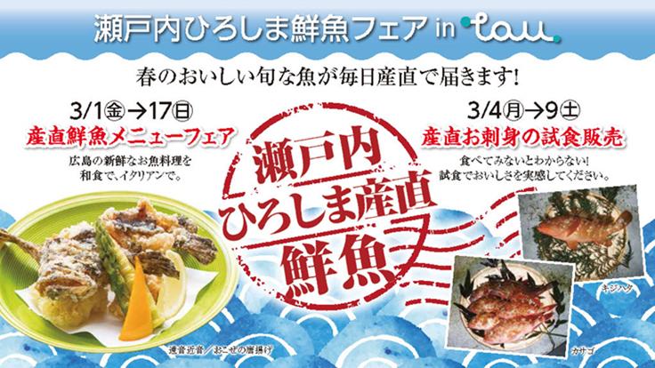 『がんばろう広島』瀬戸内ひろしま鮮魚フェアを開催します!