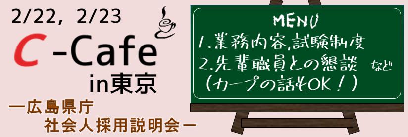 『がんばろう広島』C-Cafe in 東京~東京で社会人対象の採用説明会を実施します!~
