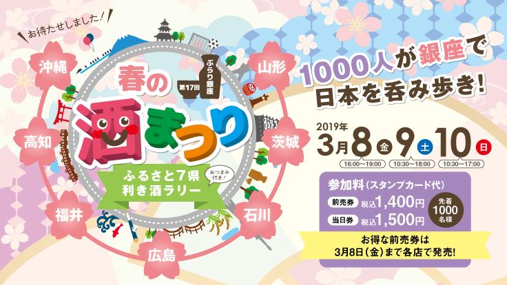 『がんばろう広島』第17回 ぶらり銀座 春の酒まつりを開催