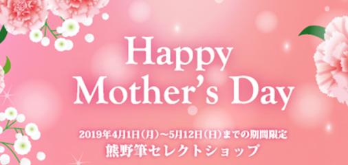 Happy Mother's Day~お母さんにありがとうの気持ちを込めて~熊野筆セレクトショップ銀座店からのお知らせ