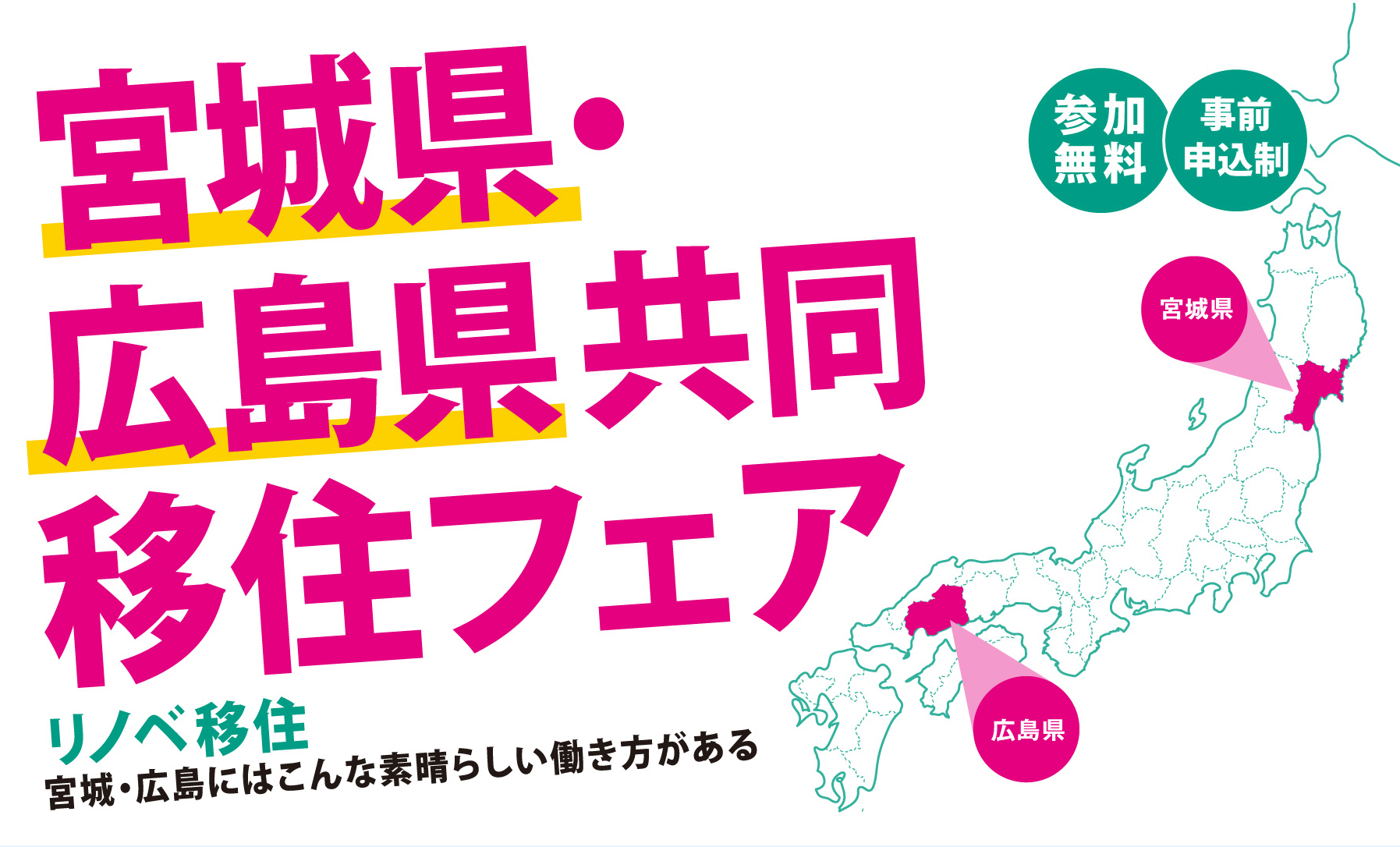 『がんばろう広島』宮城県・広島県共同移住フェア~リノベ移住 宮城・広島にはこんな素晴らしい働き方がある~を有楽町で開催!