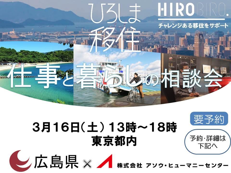 『がんばろう広島』(3/16)HIROBIRO.ひろしま仕事と暮らしの相談会【東京】を開催します