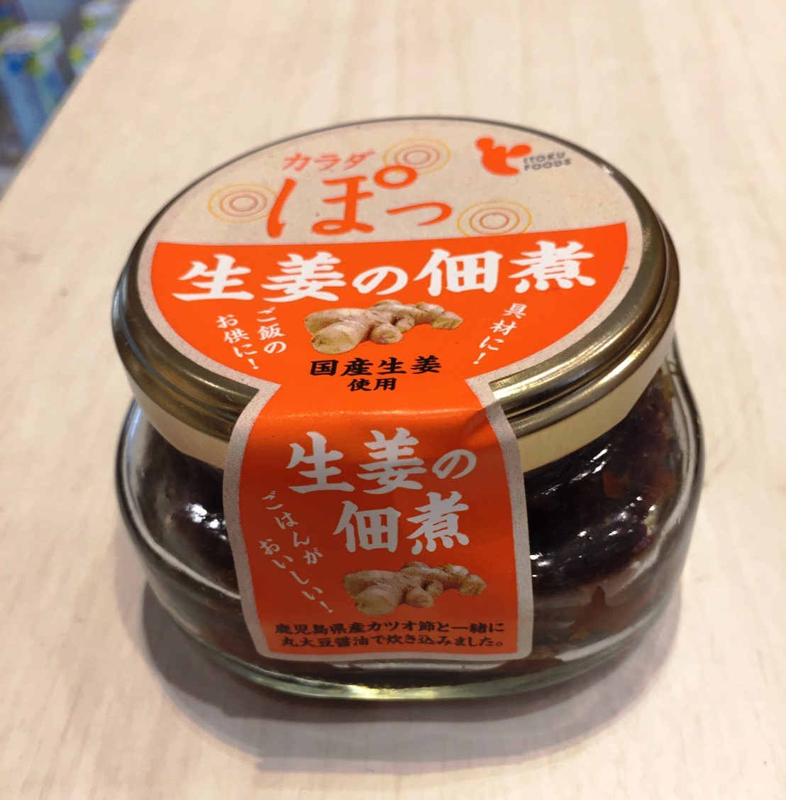 『がんばろう広島』イトク食品さん(尾道市)が、生姜を使った商品の試食・試飲販売会を開催!