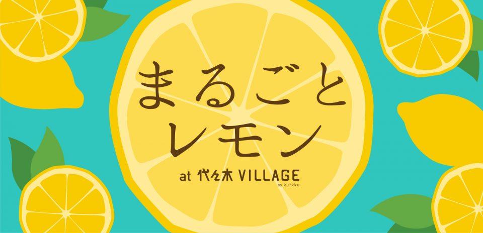 「まるごとレモン at 代々木VILLAGE」にTAUが出店して、人気のレモン商品を販売します♪