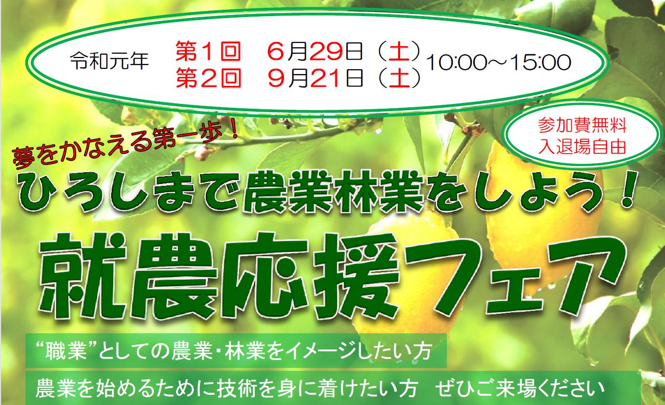 『がんばろう広島』6/29(土)、9/21(土) ひろしまで農業をしよう!~就農応援フェア~