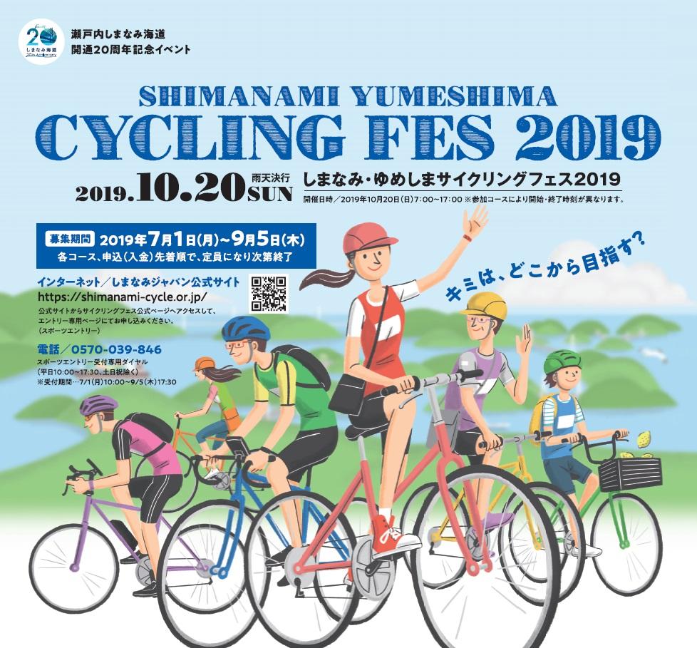瀬戸内しまなみ海道開通20周年記念イベント「しまなみ・ゆめしまサイクリングフェス2019」参加者募集中!