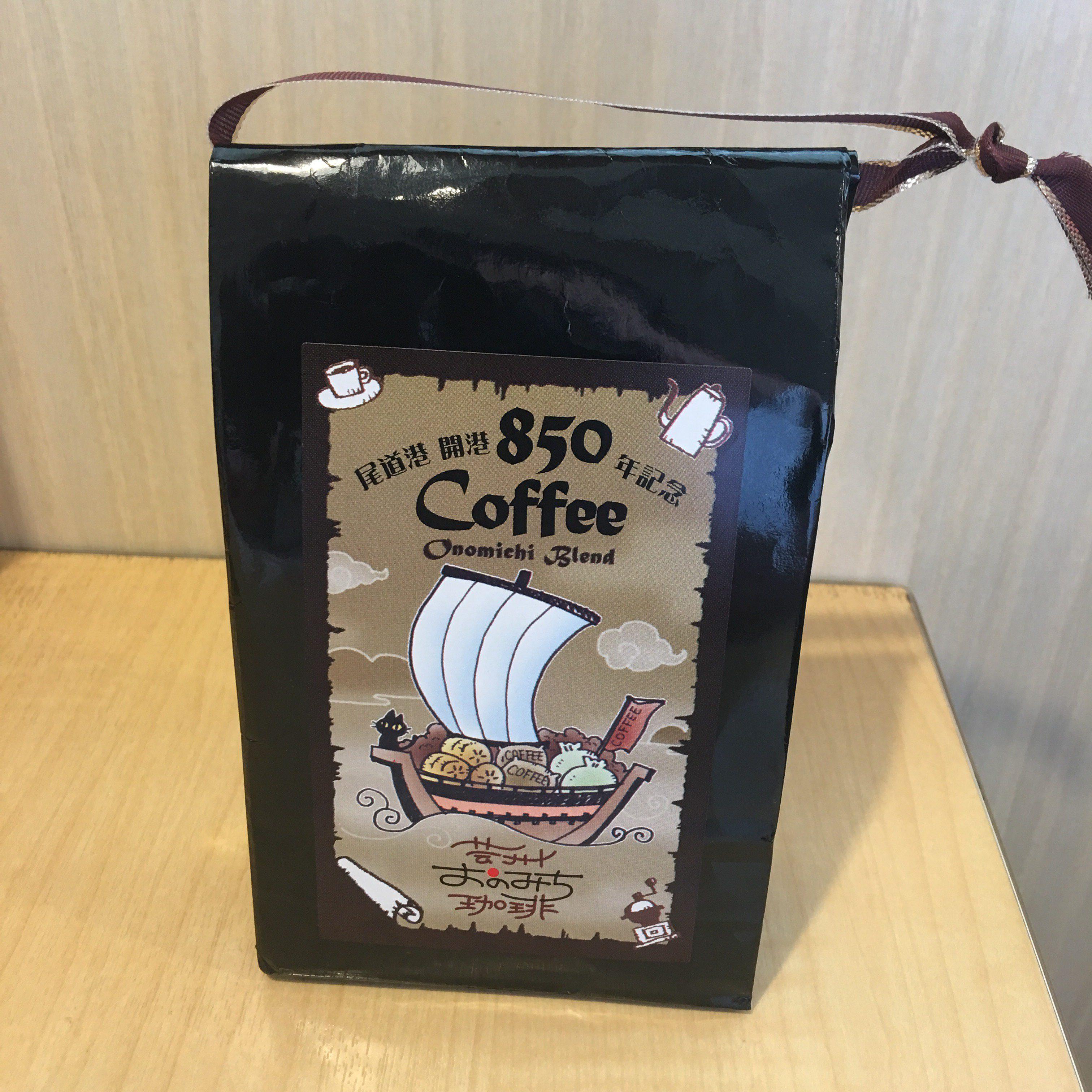 『がんばろう広島』尾道港開港850周年を記念して制作したブレンドコーヒ「尾道港開港850年記念Coffee」の試飲販売会を開催!