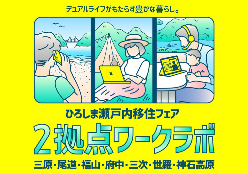 『がんばろう広島』「ひろしま瀬戸内移住フェア 2拠点ワークラボ~デュアルライフがもたらす豊かな暮らし。~」を開催します!