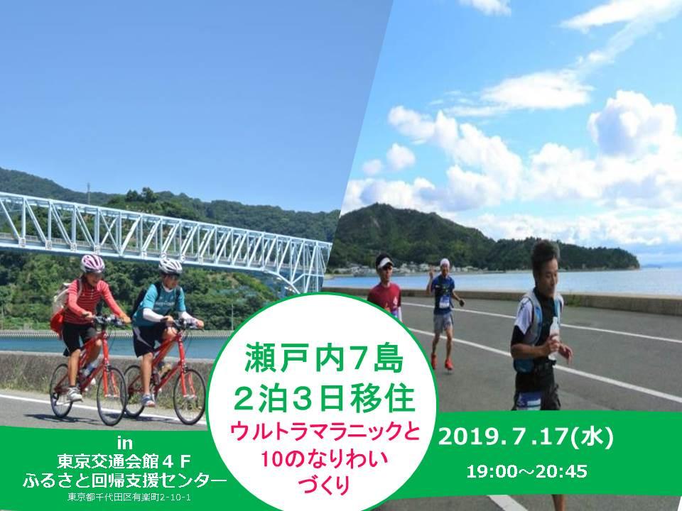 『がんばろう広島』「瀬戸内7島~2泊3日移住~ウルトラマラニックと10のなりわいづくり」を開催します!