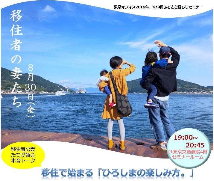 『がんばろう広島』HIROBIRO.セミナー~移住者の妻たち編~を開催します。