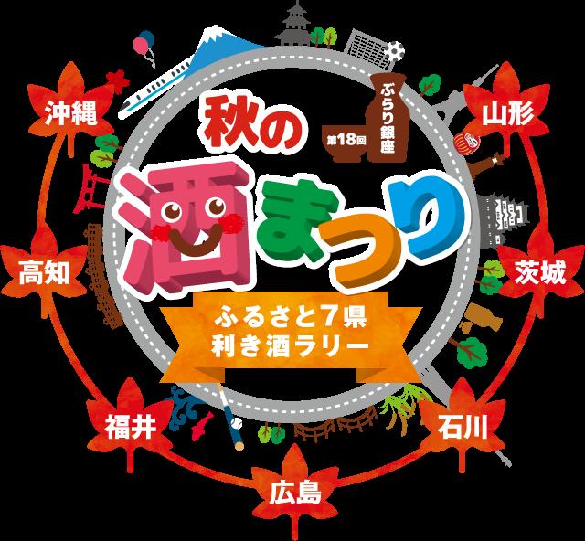 『がんばろう広島』「第18回ぶらり銀座 秋の酒まつり」 を開催します!~お得な前売券を販売中~