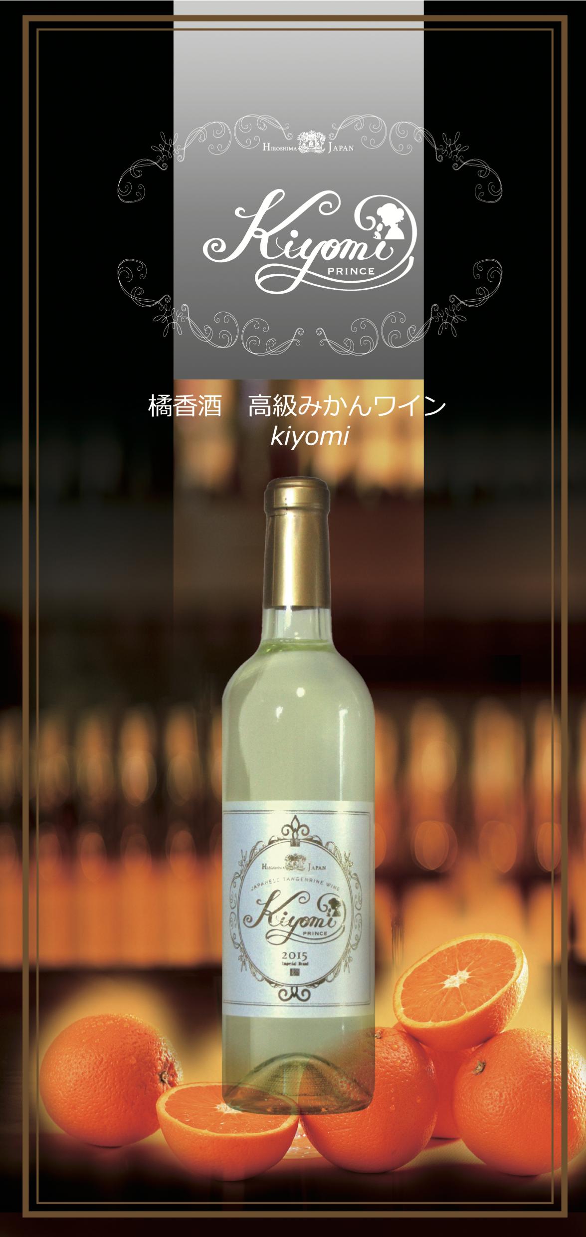 「みかんワインkiyomi」(きたたに(呉市))の試飲販売会を開催!